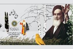 «داغ بیتسلی» منتشر شد/ سیر تحولات تاریخ با محور امام خمینی(ره)