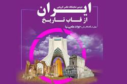 برج آزادی میزبان نمایشگاه «ایران از قاب تاریخ» خواهد شد