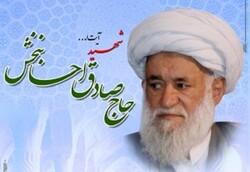 امام جمعهای ازجنس مردم/خاطرات «آیت الله احسانبخش» فراموش نمی شود
