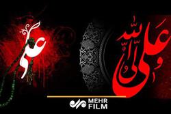 نماهنگی در وصف امیرمومنان حضرت علی(ع) به زبان عربی