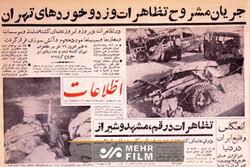 مروری بر روزنامه های خرداد ۱۳۴۲