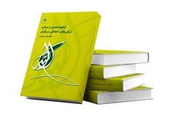 کتاب اولویتبندی و مراتب ارزشهای اخلاقی در قرآن منتشر شد