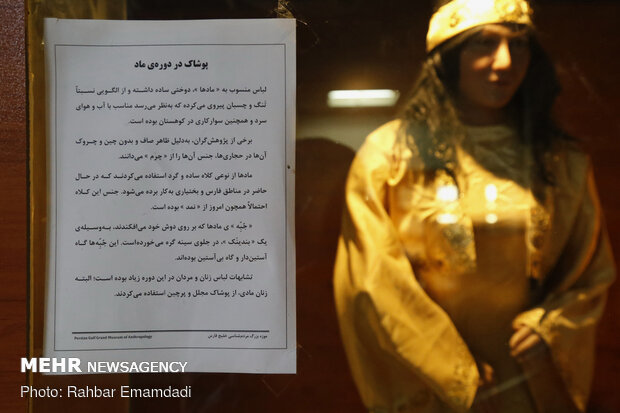 Persian Gulf Anthropological Museum
