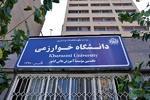 واحد تهران دانشگاه خوارزمی به پذیرفته شدگان دکتری خوابگاه نمی دهد