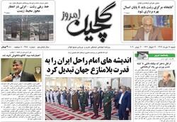 صفحه اول روزنامه های گیلان ۱۷ خرداد ۹۹