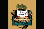 تصحیح گلشیری از گلستان سعدی به چاپ نهم رسید