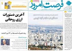 روزنامه های اقتصادی شنبه ۱۷ خرداد ۹۹