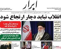 روزنامه های صبح شنبه ۱۷ خرداد ۹۹