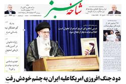 صفحه اول روزنامههای استان قم ۱۷ خرداد ۹۹