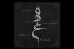 تک آهنگ «وداع» با آواز محمد ذاکر حسین منتشر شد