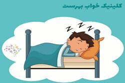 ارتباط مدت زمان خواب و خطر ابتلا به آلزایمر