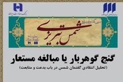 درسگفتار «تحلیل انتقادی گفتمان شمس تبریزی در باب بدعت و متابعت»
