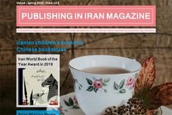 ماهنامه «نشر ایران» به شماره چهارم رسید