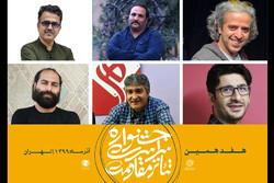 معرفی دبیران بخش های مختلف جشنواره تئاتر مقاومت