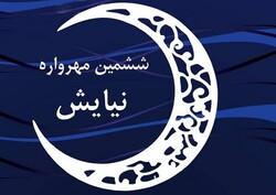 درخشش ۵ گیلانی در ششمین مهرواره کشوری «نیایش» کرمانشاه
