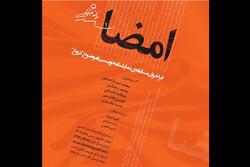 انتشار فراخوان مسابقه نمایشنامه نویسی «امضا»