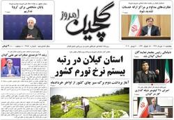 صفحه اول روزنامه های گیلان ۱۸ خرداد ۹۹