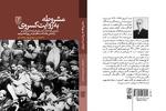 کسروی وجهه دینی رهبران مشروطه را رد نکرد/ سند حضور استالین در گیلان