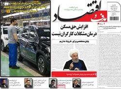 روزنامه اقتصادی یکشنبه ۱۸ خرداد ۹۹