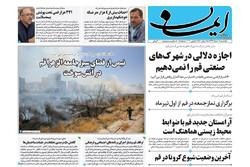 صفحه اول روزنامههای استان قم ۱۸ خرداد ۹۹