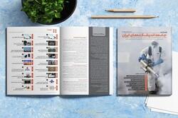 شماره جدید فصلنامه جامعه اندیشکدههای ایران منتشر شد