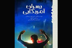 «پسران آمریکایی»به بازار نشر ایران آمدند/قصه کتکخوردن پسرِ سیاه