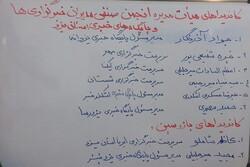 انتخابات هیئت مدیره انجمن صنفی خبرگزاریهای استان یزد برگزار شد