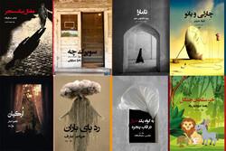 چاپ هشت رمان و مجموعهداستان جدید از نویسندگان ایرانی