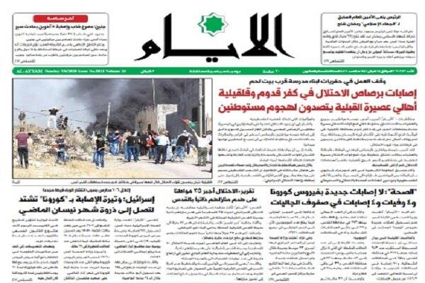 الصفحة الاولی من أهم الصحف العربیة الصادرة في السابع من یونیو/حزیران