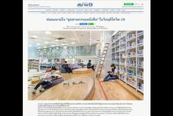 کرونا صنعت نشر تایلند را زمین زد