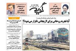 صفحه اول روزنامههای استان قم ۱۹ خرداد ۹۹