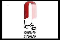 گزارش عملکرد مالی خانه سینما در سال ۹۸ اعلام شد