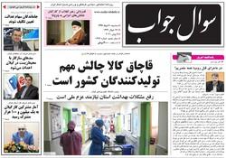 صفحه اول روزنامه های گیلان ۲۰ خرداد ۹۹
