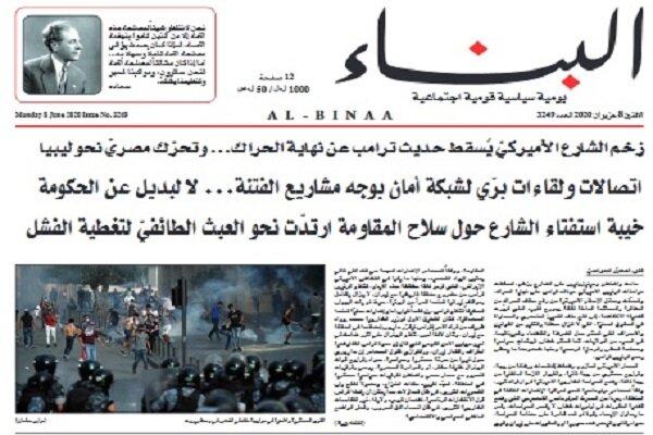 الصفحة الاولی من أهم الصحف العربیة الصادرة في الثامن من یونیو/حزیران
