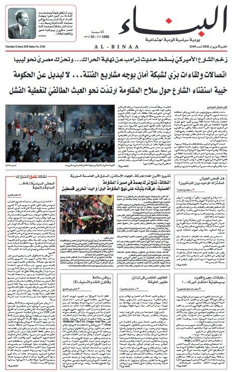 الصحف العربیة