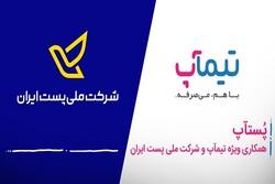 همکاری ویژه تیماپ و شرکت ملی پست ایران