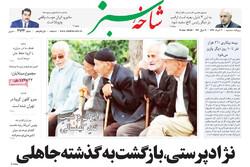 صفحه اول روزنامههای استان قم ۲۰ خرداد ۹۹