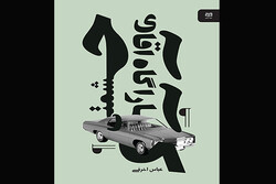 «کارآگاه آقای حشمتی»به کتابفروشیها آمد/معرفی کارآگاه جدید ایرانی