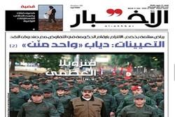 الصفحة الاولی من أهم الصحف العربیة الصادرة في التاسع من یونیو/حزیران