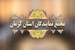 ترکیب مجمع نمایندگان استان کرمان مشخص شد