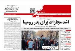 صفحه اول روزنامه های گیلان ۲۱ خرداد ۹۹