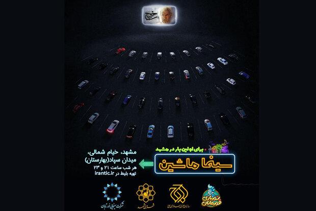 دومین شهر میزبان «سینما ماشین» مشخص شد/ حضور «خروج» در مشهد