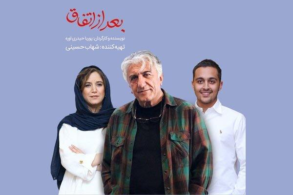 بازیگران فیلم شهاب حسینی مشخص شدند/ رویاپردازی به زبان سینما