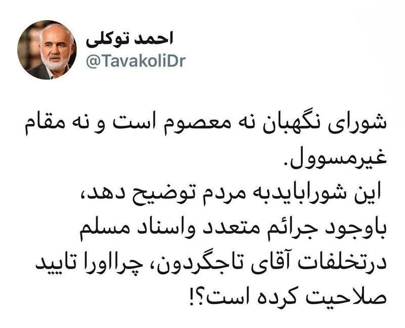 درخواست احمد توکلی از شورای نگهبان