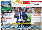 روزنامه های ورزشی چهارشنبه ۲۱ خرداد ۹۹