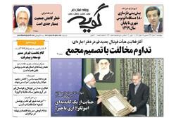صفحه اول روزنامههای استان قم ۲۱ خرداد ۹۹