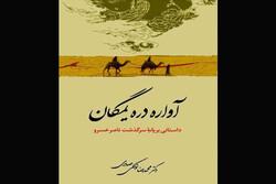 رمان زندگی ناصرخسرو چاپ دومی شد