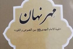 کتاب «مهر نهان» در جهرم منتشر شد