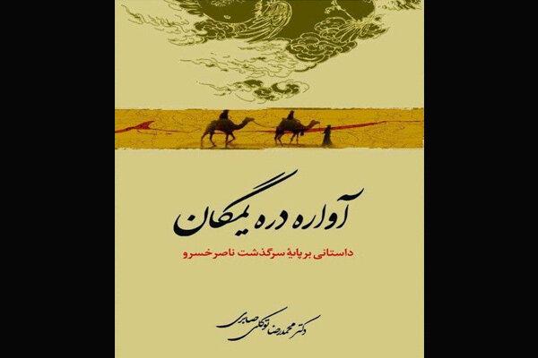 رمان زندگی ناصرخسرو چاپ شد