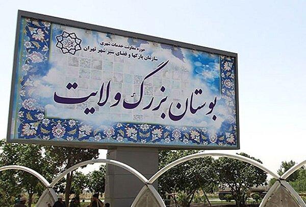 بوستان بزرگ ولایت میزبان شهروندان پایتخت در جشنواره بازی های بومی